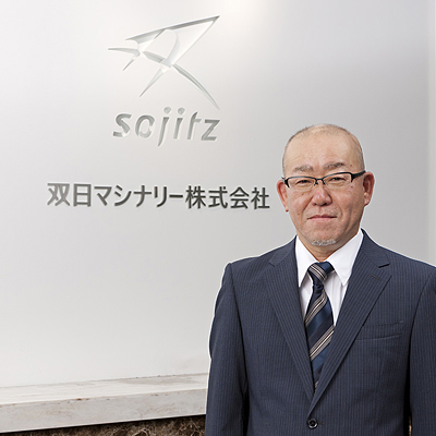 社長メッセージ   双日マシナリー株式会社