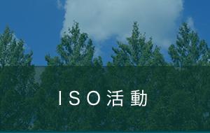 ISO活動